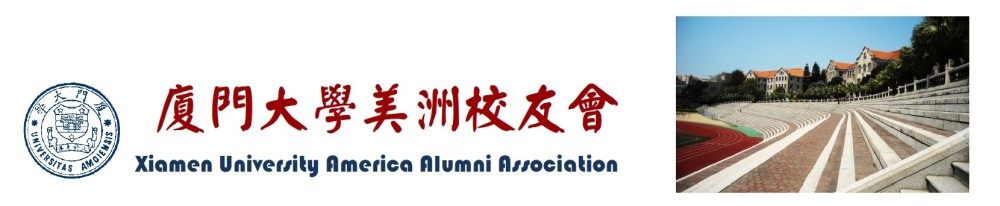Xiamen University America Alumni Association