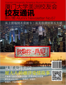 newsletter67cover